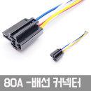 80A-배선  / 80A 릴레이 용 배선 커넥터 단자 잭 차량