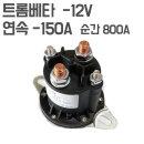 트롬베타-12V / 대용량 릴레이 연속150A 300A 450A