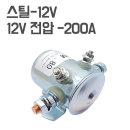 스틸-12V / 대용량 릴레이 연속 200A  고용량 배터리