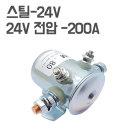 스틸-24V / 대용량 릴레이 연속 200A  고용량 배터리