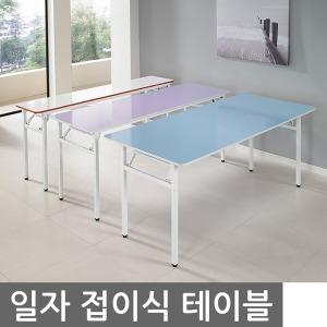 일자 접이식 테이블 다용도 책상 공부 테이블 식탁