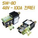 SW-팔공/48V 대용량 릴레이 연속 100A  고용량 컨택터