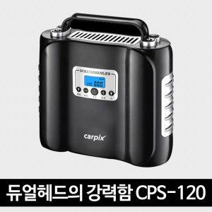 타이어 공기주입기 CPS-120 차량용 콤프레샤 / 카픽스