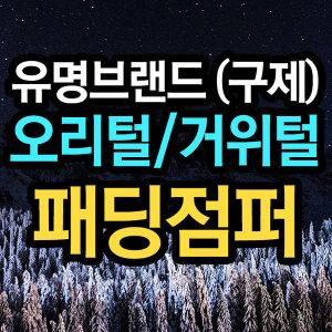 유명브랜드(구제) 오리털/거위털 패딩점퍼 파카 잠바