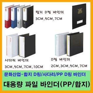 대용량 문서보관 화일 합지D링바인더/사다리바인더등