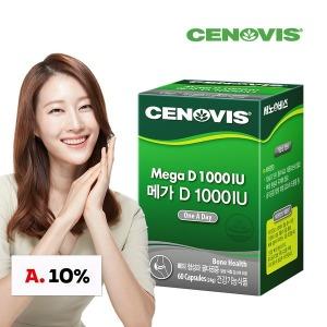 메가D/ 비타민D 1000IU(60캡슐)_쿠폰가15980