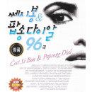 쎄시봉 팝송 다이알96곡 USB 효도라디오 차량용 노래칩