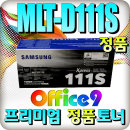삼성 MLT-D111S 정품토너 SL-M2027 SL-M2077F SL-M202