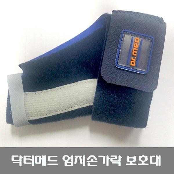 닥터메드 DR-W132-1 엄지손가락보호대 U