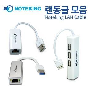 LG 15Z950-GT30K USB3.0 인터넷 연결 케이블 랜선젠더