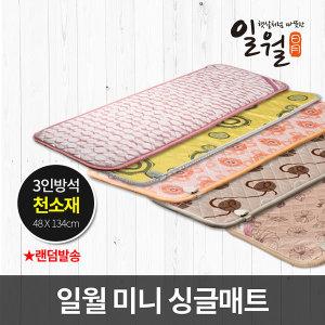 미니싱글 전기매트/50W/3인방석/온열매트 2020년형