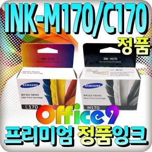 삼성 M170 C170 잉크 SCX-1360 SL-J1760FW SCX-1365