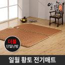 알파 황토 전기매트 퀸(마이콤/원난방)/온열 2019년형