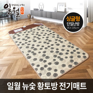 뉴숯 황토방 전기매트 싱글/온열매트/디지털 2020년형