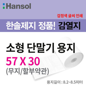 PDA용지 감열지 57x30(100롤)_검정글씨인쇄