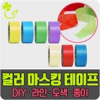 컬러 마스킹 종이 테이프 라인 도장 DIY 문구 페인트