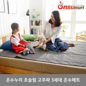 ON 초슬림 고주파 3세대 온수매트 더블 OMFM-2900D