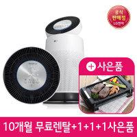 LG 렌탈 공기청정기 10개월무료+추가사은품