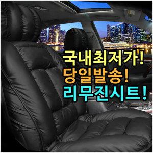 차량/자동차/리무진/일체형/차량용/뒷자석/커버/시트