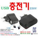 효도라디오 MP3용 220V 충전기 USB 충전 아답터 어댑터