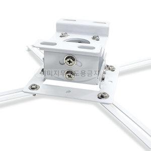 천정설치 브라켓 BK1000 / 빔프로젝터 악세서리