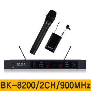 무선마이크 BK8200/900MHz/HP/2CH/고감도/고급마이크