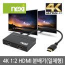 넥시 NX-4K0102SPC HDMI 분배기 모니터 영상 1:2