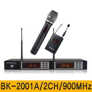무선마이크 BK2001A/900MHz/HP/2CH/고감도/고급마이크