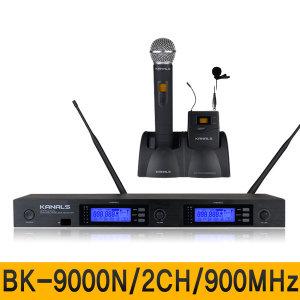 무선마이크 BK9000N/900MHz/HP/2CH/고감도/고급마이크