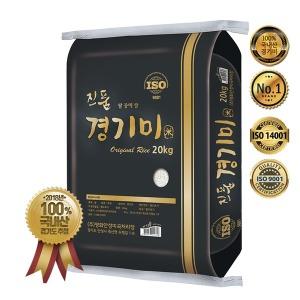 햅쌀 진품 경기미 추청 쌀 20kg 2019년산 안전박스포장