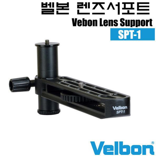 정품 벨본 Velbon SPT-1 렌즈서포트 퀵플레이트