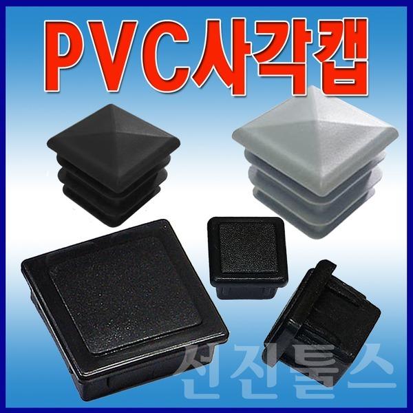 PVC사각캡 파이프마감 각속 사각파이프캡 사각캡
