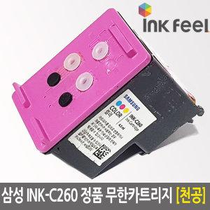 삼성INK-C260정품 컬러 천공 무한카트리지 SL-J2160W