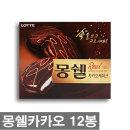 몽쉘 카카오케이크 32g 12개(384g) 몽쉘카카오 12입