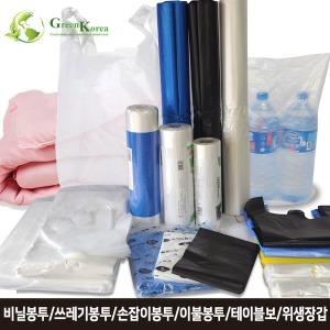 각종 비닐봉투모음/쓰레기/손잡이/이불/롤 봉투 등등