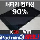 아이패드 미니3 iPad 미니 3 MINI WiFi/16G/레티나/A급