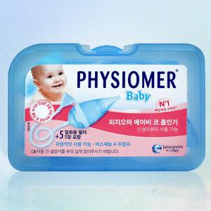 피지오머 베이비 코흡입기(보호필터5개)/콧물흡입기