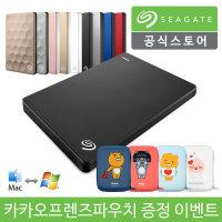 외장하드 2TB 블랙 Backup Plus S +카카오파우치증정+