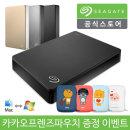 외장하드 4TB 블랙 Backup Plus +카카오파우치증정+