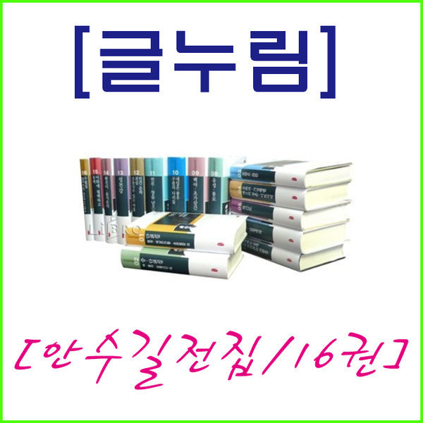 2021년/글누림/안수길 전집/전16권/정품/새책/안수길전집/K9