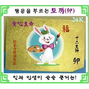 1+1/순금99.9%기원/토끼띠평생부적/만사형통행운카드