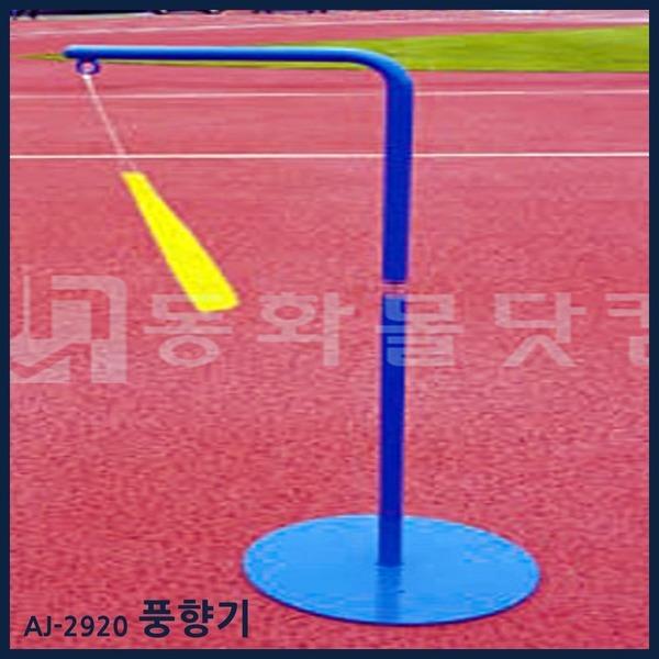 동화체육 / 풍향기 AJ-2920 / 300X400X1200mm
