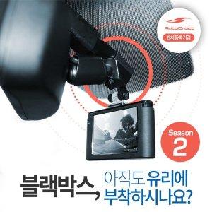 오토크래프트 시즌2 블랙박스 마감재/블랙박스 거치대