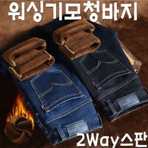 남성겨울청바지/남자기모청바지/기모바지/스판/워싱