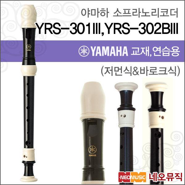 야마하 소프라노 리코더 YRS-301III / YRS-302BIII