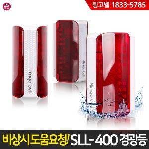 링고벨 SLL-400 스마트한 경광등 LED 싸이렌 경고등