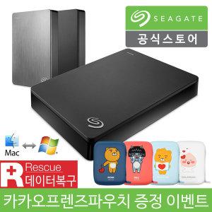 외장하드 5TB 블랙 Backup Plus +카카오파우치증정+