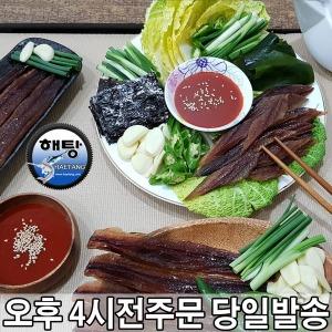 꽁치-청어 (구룡포과메기)야채세트~입소문난-특가찬스