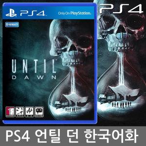 PS4 언틸던 한글판 / UNTIL DAWN / 언 틸던 빅히트판