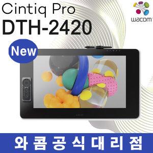 와콤 신티크프로 타블렛 DTH-2420 /와콤정품키보드증정